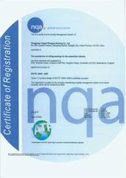 TS16949:2009国际质量体系认证